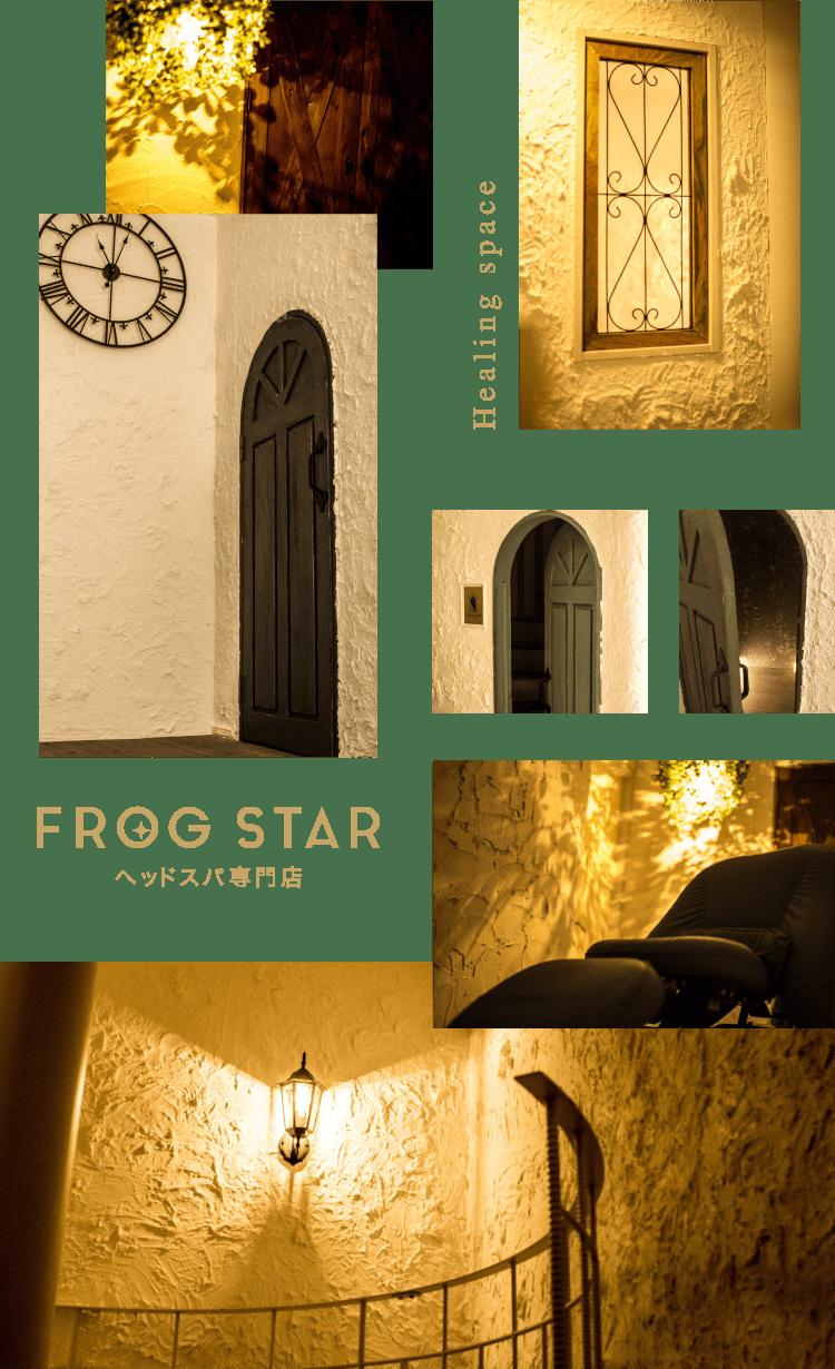 岐阜県本巣市のヘッドスパ専門店 FROG STAR