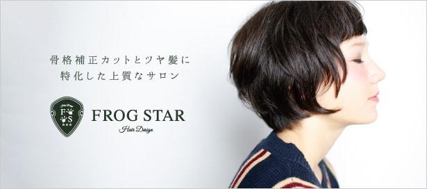 骨格補正カットとツヤ髪に特化した上質なサロン FROG STAR